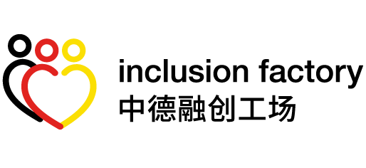中德融创工场 Inclusion Factory